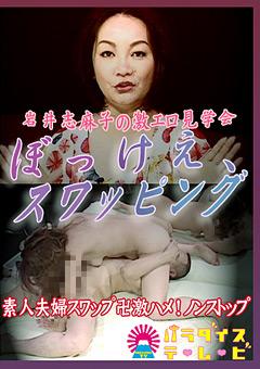ぼっけえ、スワッピング 岩井志麻子の激エロ見学会