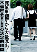 探偵事務所から大量流出! 不倫密会SEX|人気の盗撮動画DUGA|おススメ!