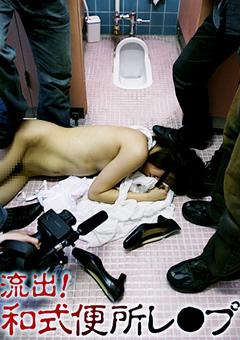 流出!和式便所レ●プ 排泄中の女を襲う鬼畜集団