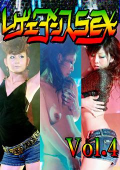 レゲエダンスSEX Vol.4