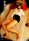 歌舞伎町レンタルルーム盗●1
