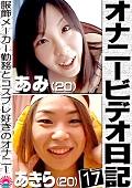 オナニービデオ日記17