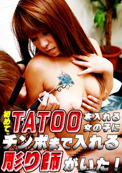 タトゥーを入れる女の子にチンポまで入れる彫り師がいた