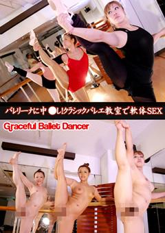 バレリーナに中●し!クラシックバレエ教室で軟体SEX