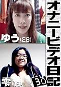オナニービデオ日記30