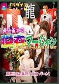 美人雀士の脱衣マージャン 2008秋濃縮版 開局10周年