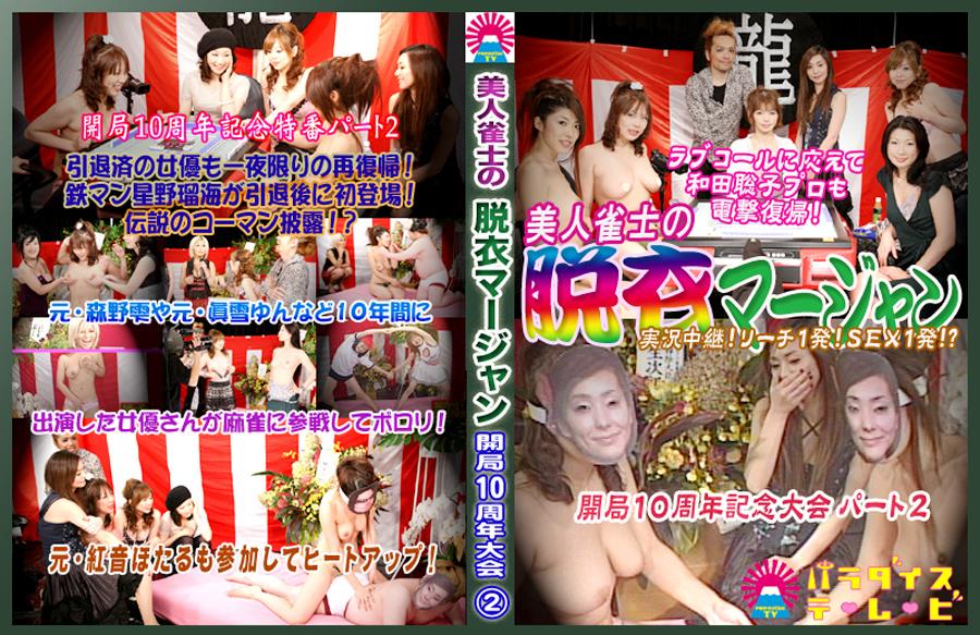 美人雀士の脱衣マージャン 2008秋濃縮版 開局10周年2 パッケージ画像