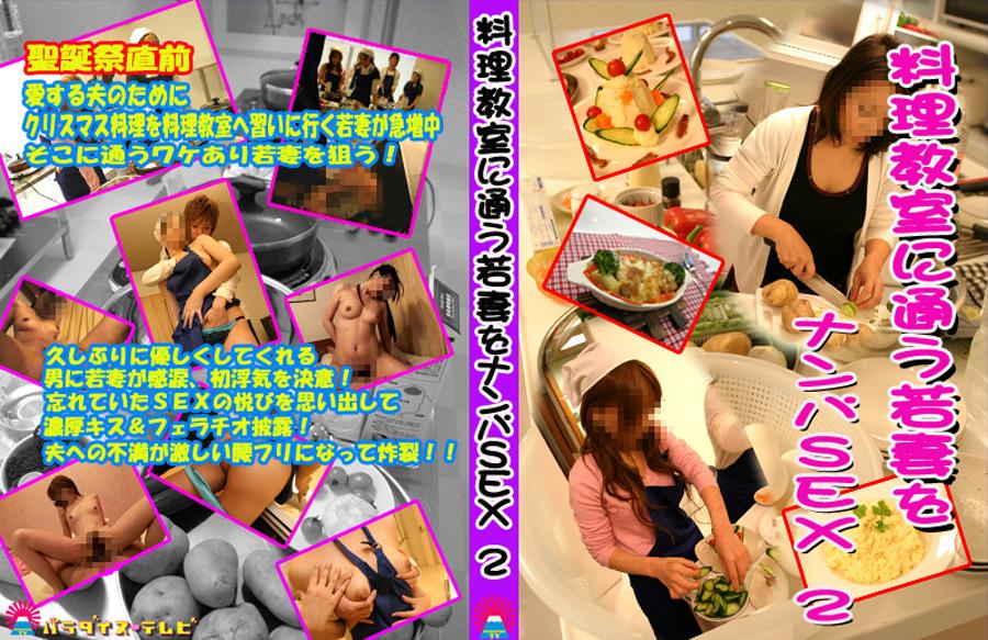 料理教室に通う若妻をナンパSEX2