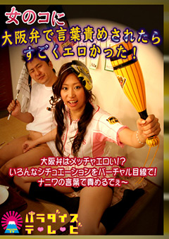 女のコに大阪弁で言葉責めされたらすごくエロかった!~メッチャ弾けた『大阪弁』で激エロに!~