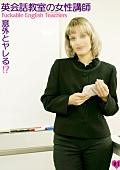 英会話教室の女性講師 意外とヤレる!? #1