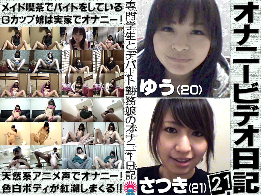 オナニービデオ日記21