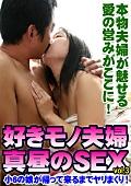 好きモノ夫婦真昼のSEX vol.3
