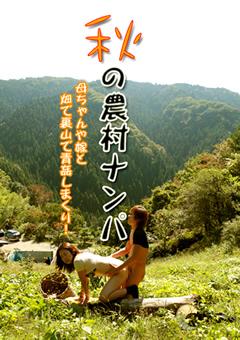秋の農村ナンパ 母ちゃんや嫁と畑で裏山で青姦しまくり