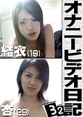 オナニービデオ日記32