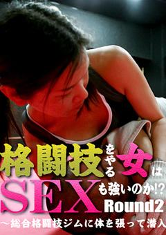 格闘技をやる女はSEXも強いのか!?2