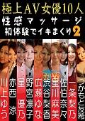極上AV女優10人 性感マッサージ初体験でイキまくり!2