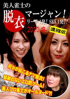 美人雀士の脱衣マージャン! 2010冬 濃縮版