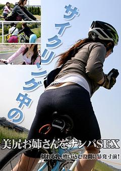 サイクリング中の美尻お姉さんをナンパSEX 揺れる乳、くいこむ股間に暴発寸前!