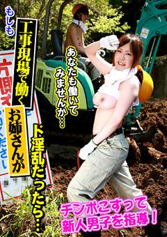もしも工事現場で働くお姉さんがド淫乱だったら…。