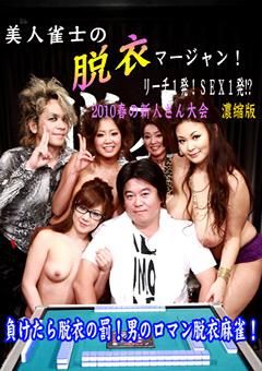 美人雀士の脱衣マージャン!2010春の新人さん大会