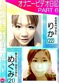 オナニービデオ日記6