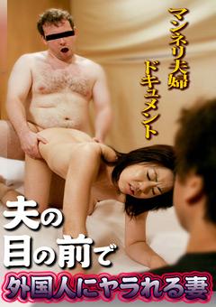 夫の目の前で外国人にヤラれる妻…》好きもの女子満載アダルト動画|激情セックス