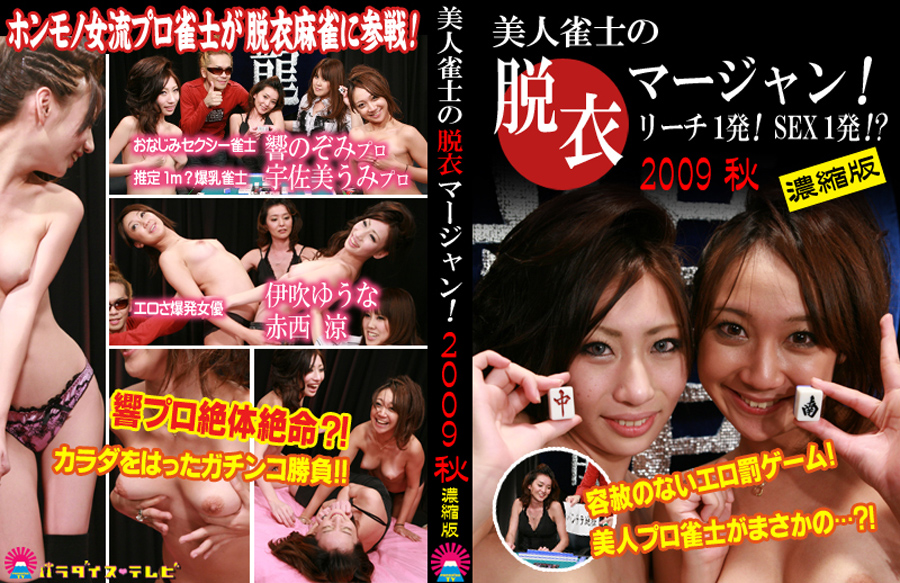 美人雀士の脱衣マージャン! 2009秋 濃縮版