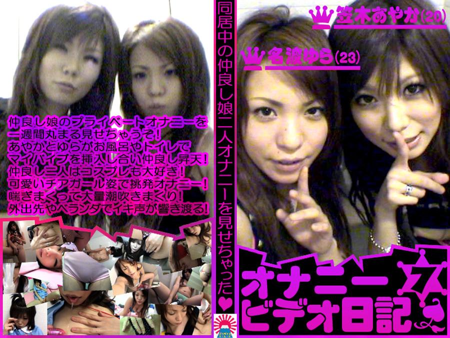 オナニービデオ日記7