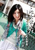 ザ・処女喪失71 完全版 清純美少女・涼子20才