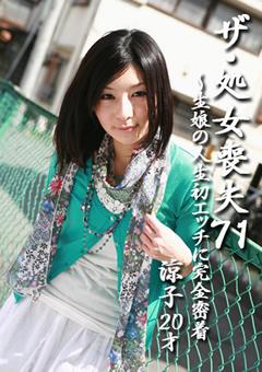 ザ・処女喪失 完全版 ~広末に激似!清純美少女・涼子20歳~