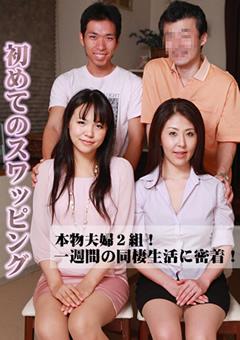 本物夫婦2組!初めてのスワッピング ~一週間の同棲生活に密着!~