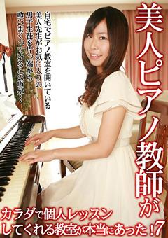 美人ピアノ教師がカラダで個人レッスンしてくれる教室が本当にあった!(7) ~人気シリーズ第7弾!潜入盗●~