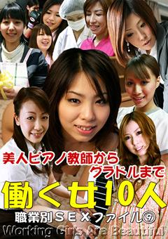 働く女10人の職業別SEXファイル9