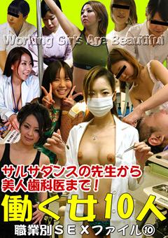 働く女10人の職業別SEXファイル10…》エロerovideo見放題|エロ365