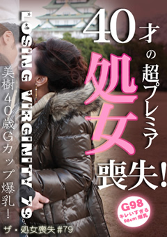 ザ・処女喪失(79)~生娘の人生初エッチに完全密着!