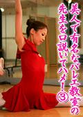 美人で有名なバレエ教室の先生を口説いてハメ!3