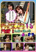 リアル近●相姦13|人気の 艶やかな人妻・熟女動画DUGA|ファン待望の激エロ作品
