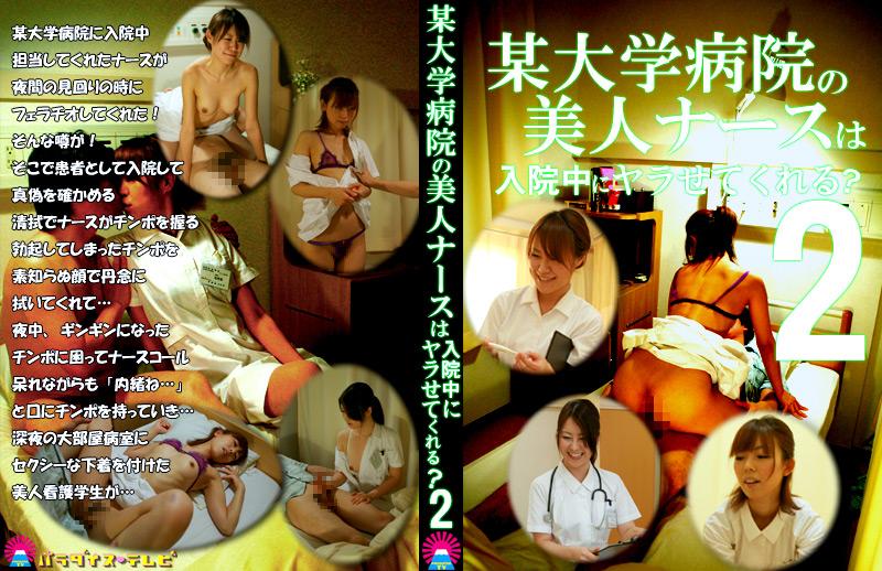 某大学病院の美人ナースは入院中にヤラせてくれる?2