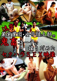 流出!某実業団・女子陸上部の鬼畜コーチが撮りだめたセクハラSEX映像