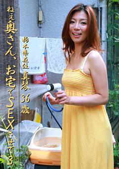 ねぇ奥さん、お宅でSEXさせて3 栃木県在住・真琴(36歳)