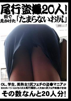 尾行盗●20人!街で見かけた「たまらないお尻」 ~女性の尻を尾行撮影した究極の尻フェチ映像~