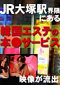 JR大塚駅界隈にある韓国エステの本●サービス映像