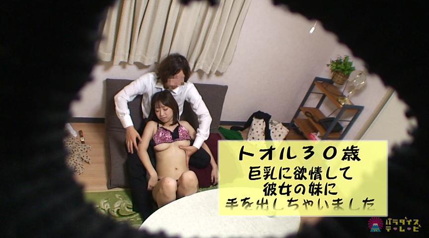 可愛い彼女の妹が同棲中の家に泊まりにキターーッ!のサンプル画像