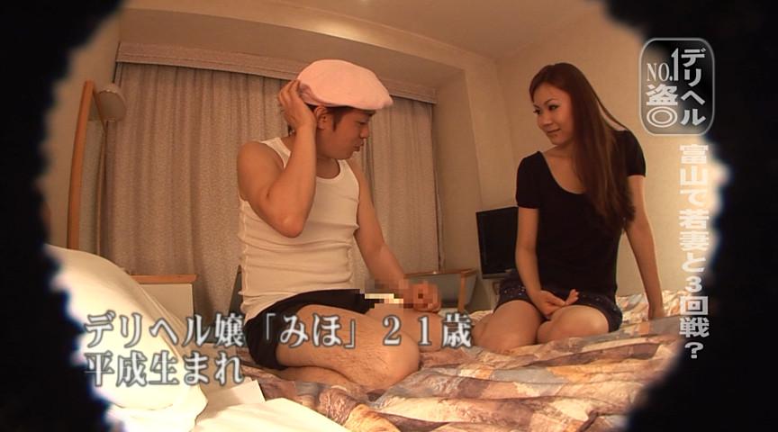 デリヘルNo.1盗●!(25)~富山で敏感若妻と本●3回戦! 1枚目