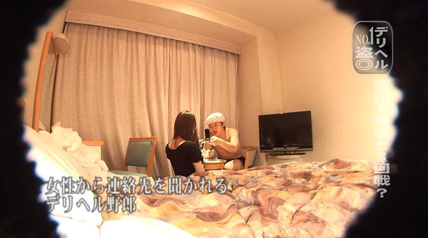 デリヘルNo.1盗●!(25)~富山で敏感若妻と本●3回戦! 11枚目