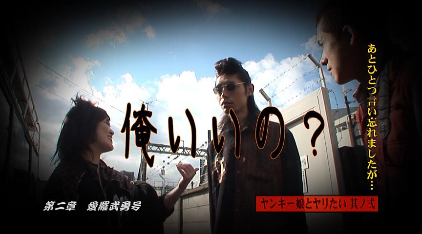 ヤンキー娘に肉棒ブッ込みたい!in川崎のサンプル画像
