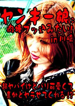 ヤンキー娘に肉棒ブッ込みたい!in川崎~超ヤバイけどバリ可愛くて意外とヤラせてくれる!?