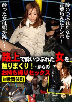 路上で酔いつぶれた女を触りまくり!…からのお持ち帰りセックスin歌舞伎町