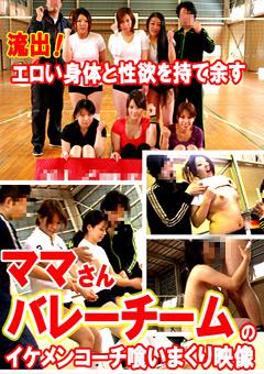 流出!エロい身体と性欲を持て余すママさんバレーチームのイケメンコーチ喰いまくり映像