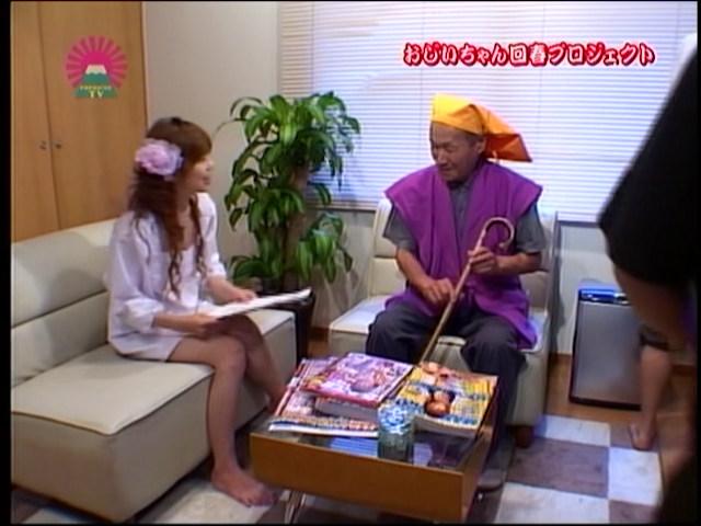 おじいちゃん回春プロジェクト~冥土のみやげに10代娘と極楽SEX! 1時間スペシャル! の画像15
